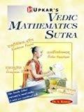 Vedic Mathematics Sutra by Alok Kumar