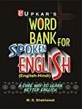 Word Bank for Spoken English by M.S. Shekhawat