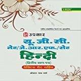 UGC NETJRFSET Hindi Paper II  III by Onkar Nath Verma