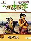 Bandhan - Mahasmar-1 by Narendra Kohli