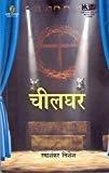 Cheelghar by Ramashankar Nishesh