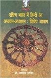 Dakshin Bharat Mein Hindi Ka Adhyayanadhyapan Vivdh Aayam by Vani Prakashan Publisher