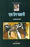 Ek Prem Kahani by Saadat Hasan Manto