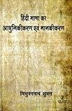 Hindi Bhasha Ka Adhunikikaran Evam Mankikaran by Tribhuvannath Shukl