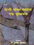 Hindi Dalit Sahitya  Ek Moolyankan by Dr. Parmod Kovprat