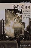 Hindi Mein Hum by Abhay Kumar Dubey
