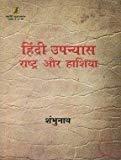 Hindi Upanyas Rashtra Aur Hashiya by Vani Prakashan Publisher
