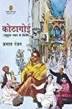 Kothagoi by Prabhat Ranjan