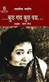 Kuchh Gadya Kuchh Padya by Taslima Nasrin