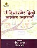 Media Aur Hindi  Badalti Pravrattiyan by Keshav More Edited by Ravindra Jadhav