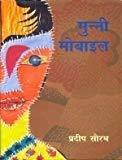 Munni Mobile by Pradeep Saurabh