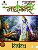 Nirbandh - Mahasamar-8 by Narendra Kohli