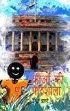 Prayojanmoolak Hindi  Siddhant Aur Prayog by Dangal Jhalte