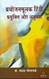 Prayojanmoolak Hindi Prayukti Aur Anuvad by Madhav Sontakke