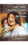 Sajha Sanskriti Sampradayik Aatangvaad Aur Hindi Cinema by Javrimal Parakh