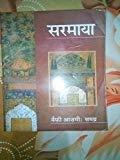 Sarmaya Kaifi Aazmi Samagra by Kaifi Aazmi