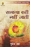 Satkatha kahi Nahin Jati Hindi HB....Mukesh Verma by Mukesh Verma