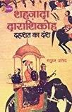 Shahzada Darashikoh Dahashat Ka Dansh Hindi by Shatrughna Prasad