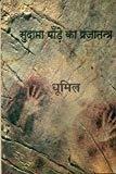 Sudama Pandey Ka Prajatantra by Dhoomil