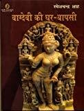 Vagdevi Ki Ghar Wapasi by Rameshchandra Shah First Edition 2016 by Rameshchandra Shah