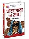 Voter Mata Ki Jai by Pratishtha Singh