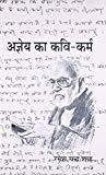 Agyeya Ka Kavi Karm by Ramesh Chandra Shah