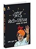 Brand Modi Ka Tilism Badlav Ki Banagi by Dharmendra Kumar Singh