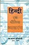 Hindi Ek Maulik Vyakaran by Rama Kant Agnihotri
