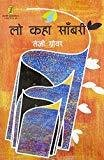 Lo Kaha Sambari by Teji Grover