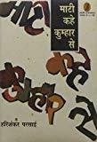 Mati Kahe Kumhar Se by Harishankar Parsai