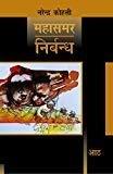 Nirbandh Mahasamar-8 Deluxe Edition by Narendra Kohli