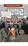 Nirvasan by Taslima Nasrin
