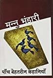 Paanch Behatreen Kahaniyan by Mannu Bhandari
