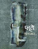 Pluto - Hindi by Gulzar