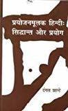 Prayojanmulak Hindi Shidhant Aur Prayog by Dangal Jhalte
