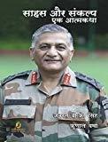 Sahas Aur Sankalp  Ek Aatmkatha by General V.K. Singh