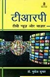 TRP TV News Aur Bazar by Mukesh Kumar