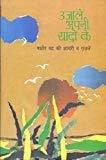 Ujale Apni Yadon Ke by Vijay Vate