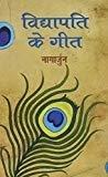 Vidyapati Ke Geet by Nagarjun