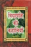 Vidyapati Ki Kahaniyan by Nagarjun