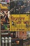 Vigyapan Dot Com by Rekha Sethi