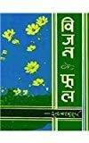 Vijan Ke Phool by Indra Bahadur Khare