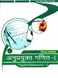 Applied Mathematics-I Hindi by Kaushik
