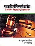 Business Ragulatory Framework Vol-II Hindi by Chandela