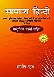 General Hindi by Gupta