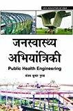Public Health Engineering Hindi by Sanjai Kumar Gupta