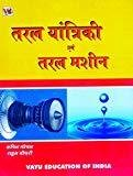 Taral Yantriki Avam Taral Machine by Chaudhary