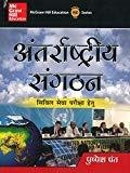 Antharashtriya Sangatan by Pushpesh Pant
