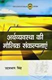 Arthvyavastha Ki Maulik Sankalpnayen by Udyabhan Singh