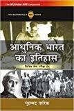 Audhinik Bharat Ka Itihaas by Mohammad Tarique
